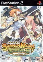 Summon Night Ex-These Yoake no Tsubasa - ps2