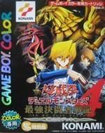 Yu-Gi-Oh! Duel Monsters 4 - gbc