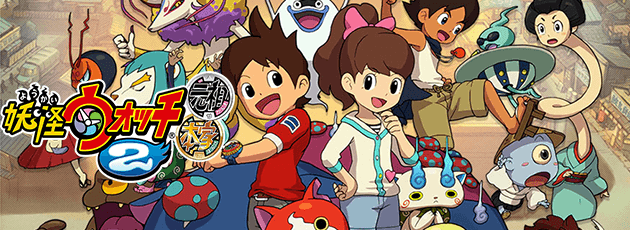 Youkai Watch 2: Honke - N3DS